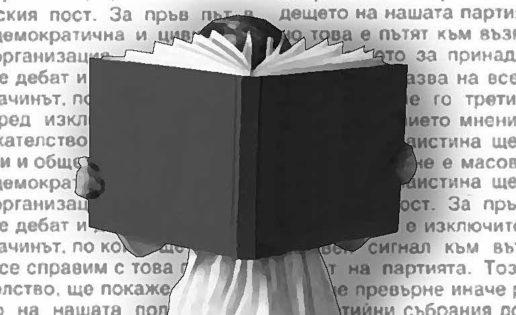 No dejes para mañana lo que puedas leer hoy